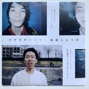 ねじ梅タッシと思い出ナンセンス / フジロッ久(仮)