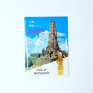 日本観光ポストカードセット「みやざき」