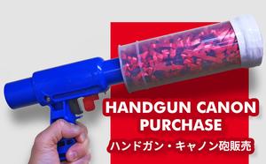 ハンドガンキャノン砲(メタルレッド)