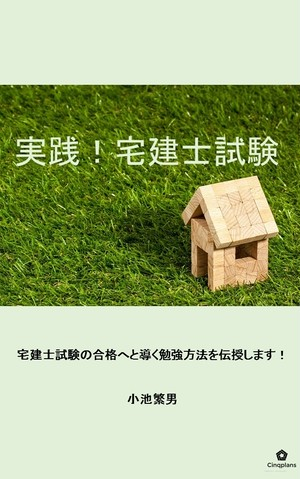 実践!宅建士試験: 宅建士試験合格へ導く勉強方法を伝授します!