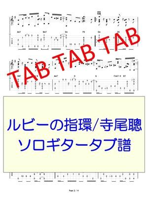 ルビーの指環/寺尾聰 ソロギタータブ譜