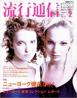 流行通信 vol.403 1997/2 特集ニューヨーク健在なり!