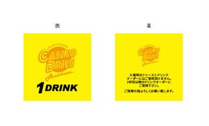 ドリンクチケット【3枚】