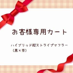 【オーダー】 お客様専用カート★ハイブリッド縦ストライプマフラー (黒×茶)