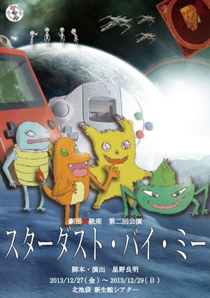 劇団留級座 第二回公演「スターダスト・バイ・ミー」DVD