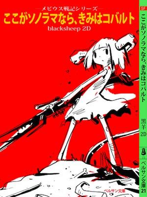 ★限定商品★blacksheep 2D『ここがソノラマなら、君はコバルト』(カセットブック)/2014年11月24日発売 VSPC-0001