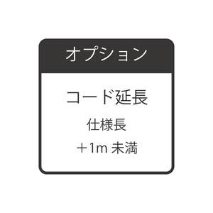 コード延長 [仕様長+1mm未満]