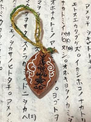 神代象形文字(早佐須良姫神)お守り