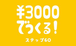 【ステップ60】ファビコンを設置する / 3000円で作る!ホームページHTML&CSSファイルセット
