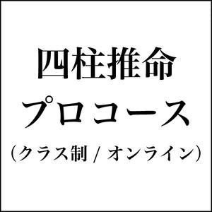 四柱推命プロコース(クラス制 / オンライン授業)【占い教室】