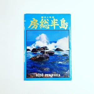 日本観光ポストカードセット「房総半島」
