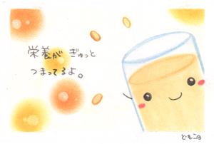 ここあーと 豆乳の日。