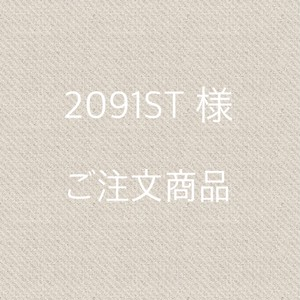 [ 2091ST 様 ] ご注文の商品となります。