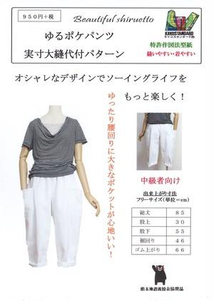 新着型紙 ゆるポケパンツ ゆったり目の着やすいパンツ