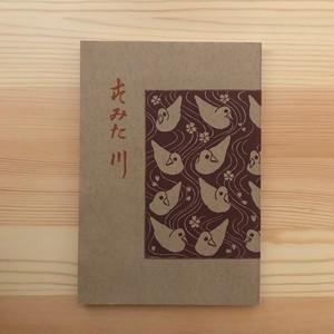 すみだ川(新選名著復刻全集) / 永井荷風(著)