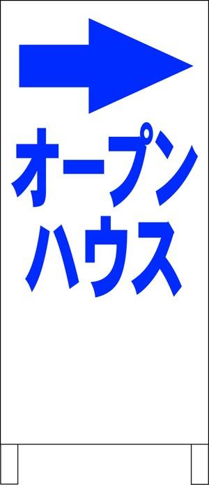 シンプル立看板「オープンハウス右折(青)」【不動産】全長1m