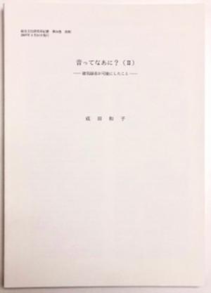 Ti008 音ってなあに?(2)(成田 和子/論文)