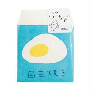 目玉焼きぷち袋(2枚入り)