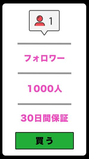 フォロワー1000人増加(購入後30日間保証)