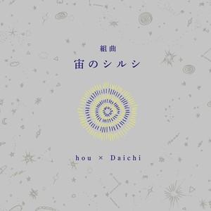 """hou × Daichi - """"組曲『宙のシルシ』"""""""