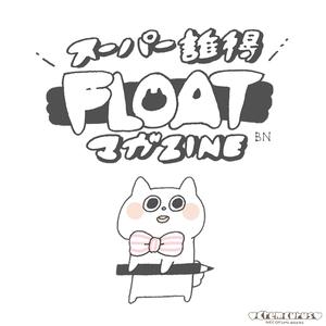 おまけ豆本FLOAT バックナンバー vol.21~30
