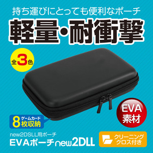 new2DSLL用 本体収納 ケース ポーチ 『EVAポーチnew2DLL』 宅配便
