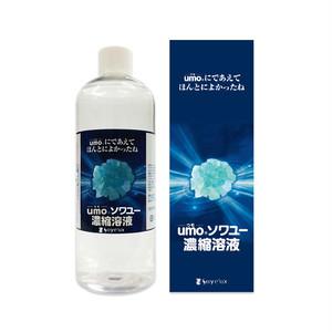 水溶性珪素Umo濃縮溶液500ml
