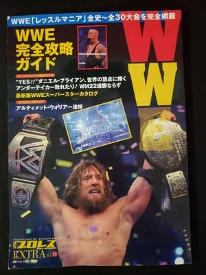 WWE完全攻略ガイド
