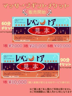 ギフトチケット60分 × 1枚