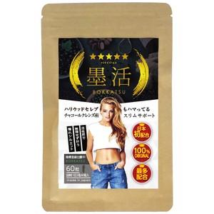 墨活(BOKKATSU)サプリメント チャコールクレンズダイエット&アンチエイジング