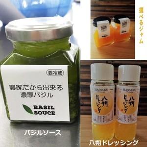 【発売中】3瓶セット(バジルソース、八朔ドレッシング、選べるジャム)【送料無料】