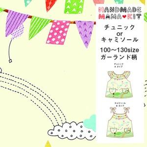 チュニック/キャミソール ガーランド柄(100〜130size)【HMK-TUK-GA3】