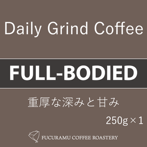 フルボディ Daily Grind Coffee 250g×1個