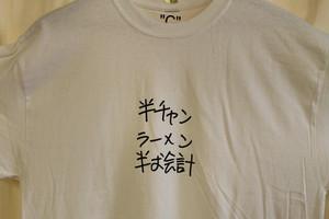 """C"" / プリントTシャツ 半チャンラーメン半お会計"