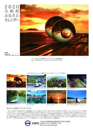 2020奄美・国直カレンダー