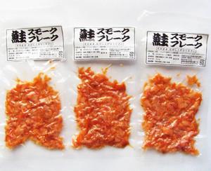 鮭スモーク フレーク 3パックセット