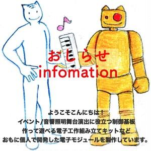 おしらせ infomation