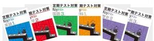 教育開発出版 Keyテスト(キイテスト) 国語 中3 各教科書準拠版(選択ください) 問題集本体と別冊解答つき 新品完全セット ISBN なし