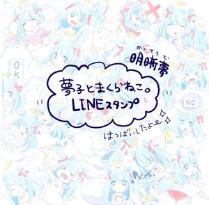 LINEスタンプ「夢子とまくらねこ」
