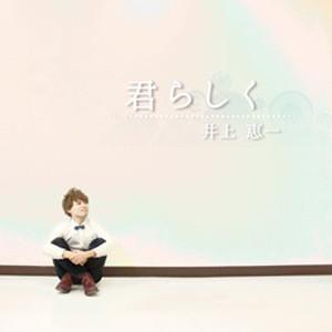 君らしく (1st SINGLE)