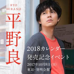 【前売券】平野良2018カレンダー発売記念イベント