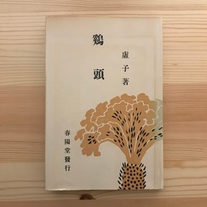 鶏頭(名著復刻全集) / 高浜虚子(著)石井柏亭(画)