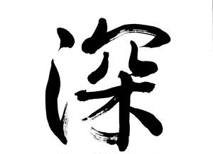 深みブレンド - FUKAMI BLEND - French (200g)