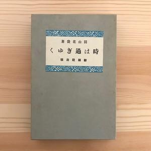 時は過ぎゆく(精選名著復刻全集) / 田山花袋(著)