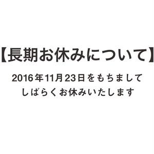 【長期休業のお知らせ】