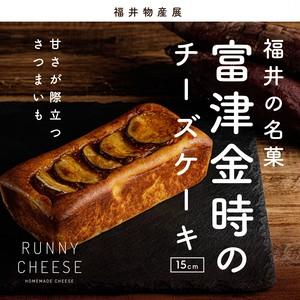 さつま芋 富津金時 Sweet potato cheesecake