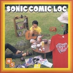 我々/SONIC COMIC LOC