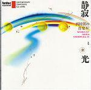 FOCD2540 SILENCE AND LIGHT(Clarinet/Accordion/Piano/A. NISHIMURA /CD)