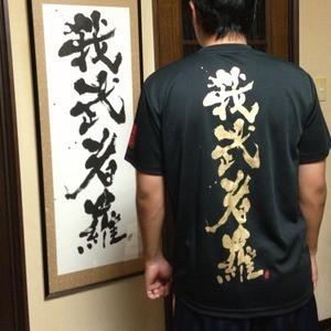 我武者羅TシャツBK/G