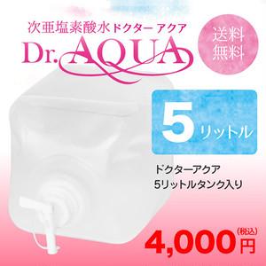 ドクターアクア 5リットル【送料無料】